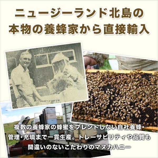 送料無料 プレミアム マヌカハニー UMF10+ 250g×3本セット ニュージーランド産 honey はちみつ 蜂蜜|jarrah|04