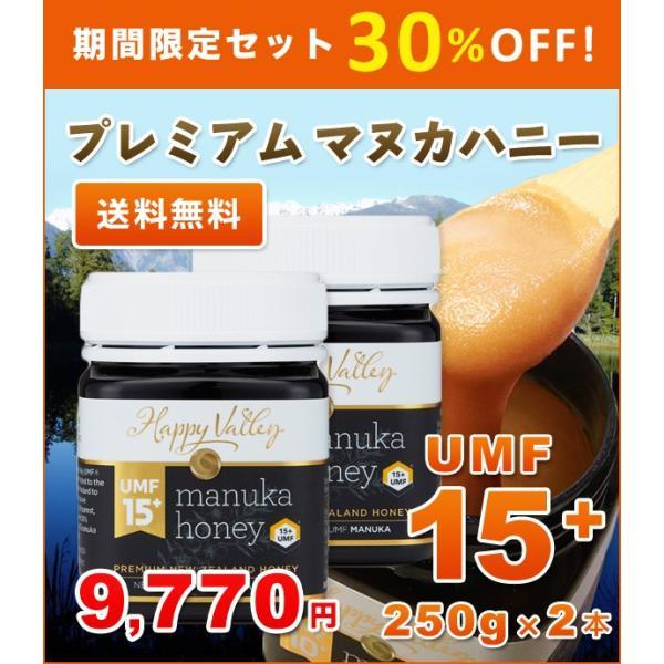 限定セット販売 30%OFF プレミアム マヌカハニー UMF15+ 250g×2本セット 専用BOX付 ニュージーランド産 はちみつ 蜂蜜 honey 送料無料|jarrah