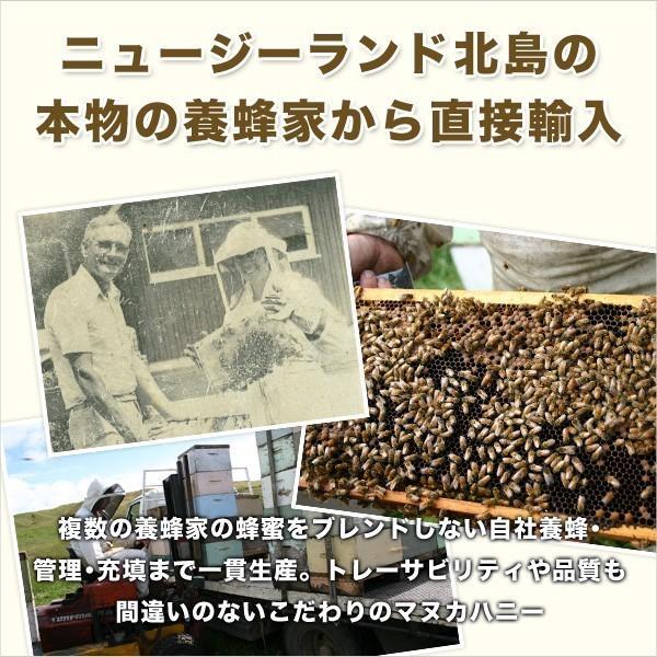 限定セット販売 30%OFF プレミアム マヌカハニー UMF15+ 250g×2本セット 専用BOX付 ニュージーランド産 はちみつ 蜂蜜 honey 送料無料|jarrah|05