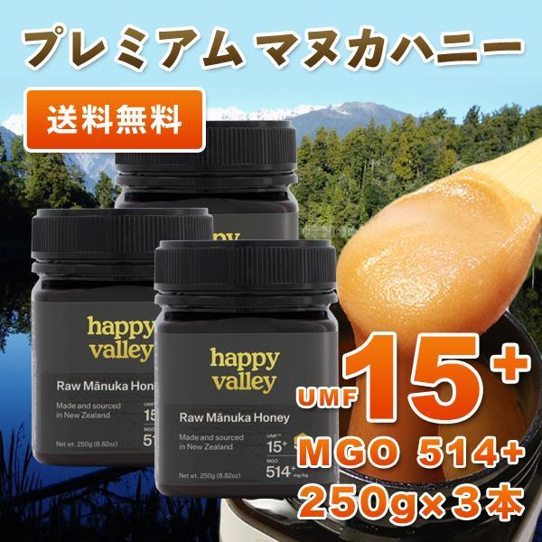 プレミアム マヌカハニー UMF15+ 250g×3本セット 専用BOX付 ニュージーランド産 はちみつ 蜂蜜 honey 送料無料|jarrah