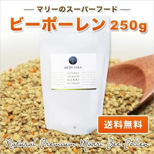 マリーのスーパーフード ビーポーレン 250g スタンドパック オーストラリア産 みつばち花粉 90種類の栄養素 メール便・送料無料 jarrah