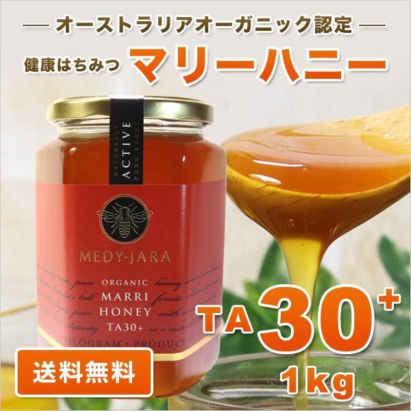 送料無料 マリーハニー TA 30+ 1,000g 1kg  マヌカハニーと同様の健康活性力! オーストラリア・オーガニック認定 はちみつ 蜂蜜|jarrah