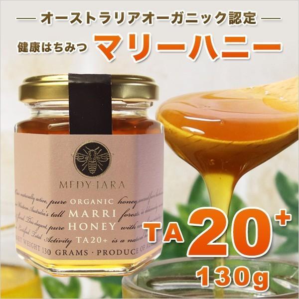 マリーハニー TA 20+ 130g マヌカハニーと同様の健康活性力 オーストラリア・オーガニック認定 はちみつ 蜂蜜 honey jarrah