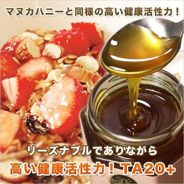 マリーハニー TA 20+ 250g×4本セット 1kg マヌカハニーと同様の健康活性力 オーストラリア・オーガニック認定 はちみつ 蜂蜜 送料無料|jarrah|02