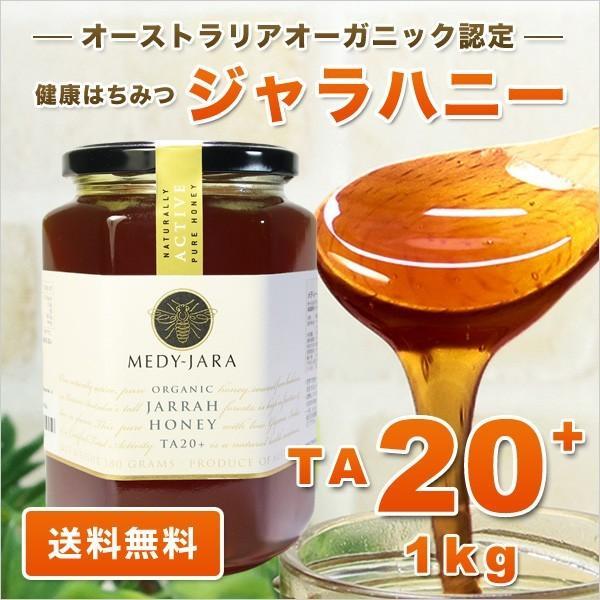 ジャラハニー TA 20+ 1,000g 1kg マヌカハニーと同様の健康活性力 オーストラリア・オーガニック認定 はちみつ 蜂蜜 送料無料
