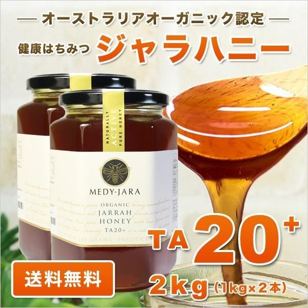 送料無料 ジャラハニー TA 20+ 1,000g×2本セット 2kg  マヌカハニーと同様の健康活性力! オーストラリア・オーガニック認定 蜂蜜|jarrah