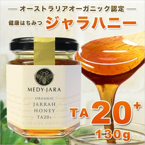 ジャラハニー TA 20+ 130g マヌカハニーと同様の健康活性力! オーストラリア・オーガニック認定 honey はちみつ 蜂蜜|jarrah