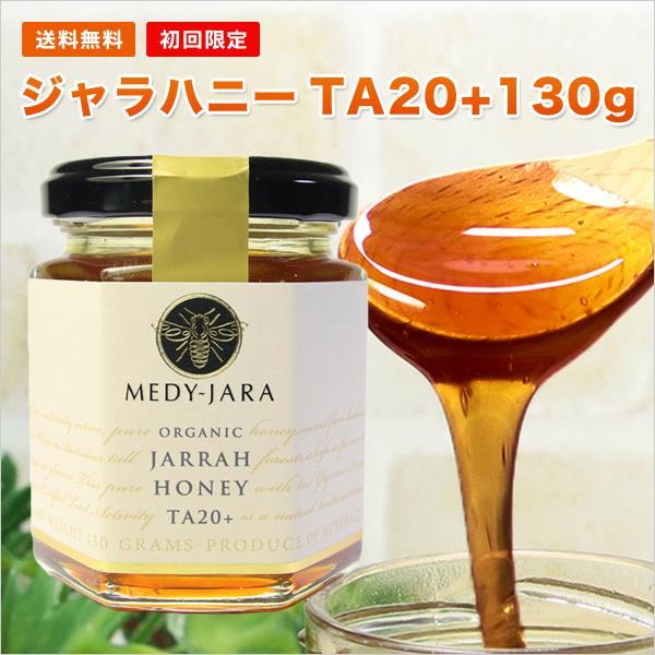マヌカハニーと同様の健康活性力  初回限定 ジャラハニー TA 20+ 130g オーガニック認定 蜂蜜 honey はちみつ 送料無料|jarrah