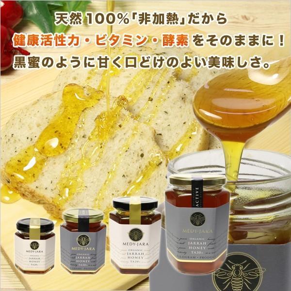 マヌカハニーと同様の健康活性力  初回限定 ジャラハニー TA 20+ 130g オーガニック認定 蜂蜜 honey はちみつ 送料無料|jarrah|04