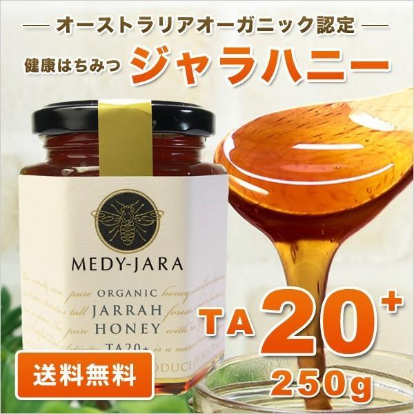 ジャラハニー TA 20+ 250g マヌカハニーと同様の健康活性力 オーストラリア・オーガニック認定 はちみつ 蜂蜜 honey 送料無料|jarrah