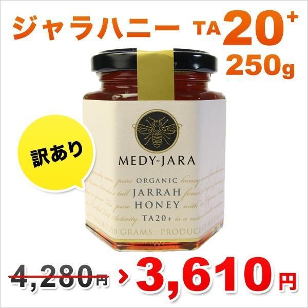 訳あり OUTLET ジャラハニー TA 20+ 250g  マヌカハニーと同様の健康活性力! オーストラリア・オーガニック認定 honey はちみつ 蜂蜜|jarrah