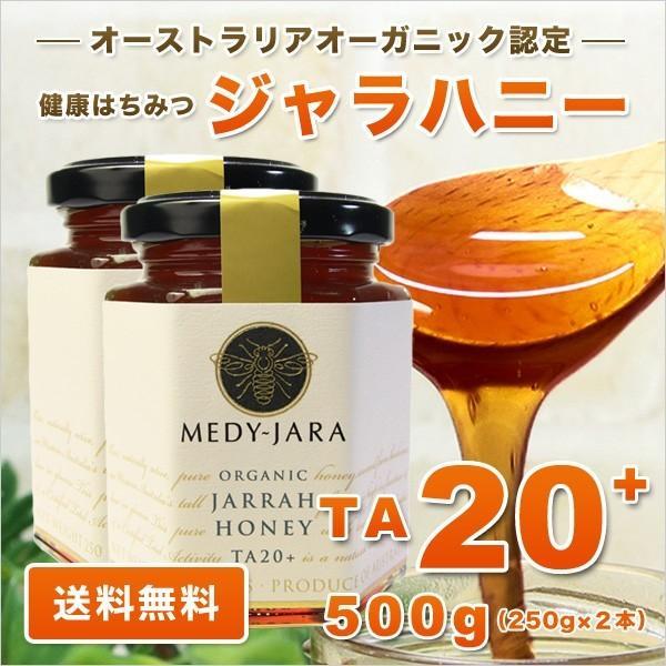 ジャラハニー TA 20+ 250g×2本セット 500g マヌカハニーと同様の健康活性力 オーストラリア・オーガニック認定 はちみつ 蜂蜜 送料無料 jarrah
