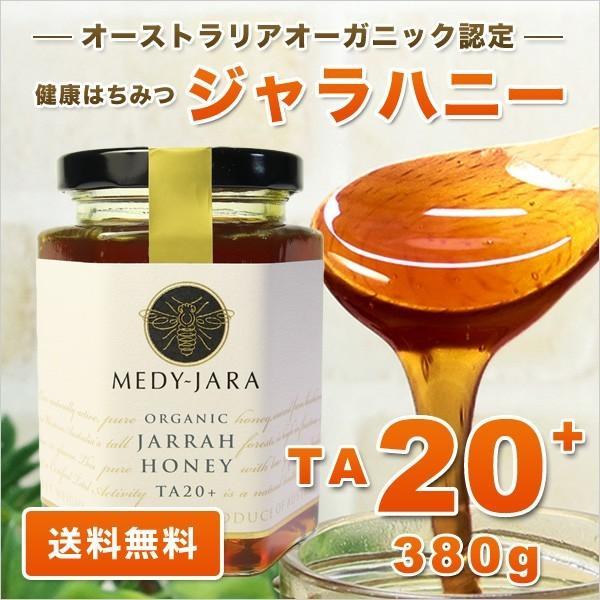 ジャラハニー TA 20+ 380g マヌカハニーと同様の健康活性力 オーストラリア・オーガニック認定 はちみつ 蜂蜜 honey 送料無料|jarrah