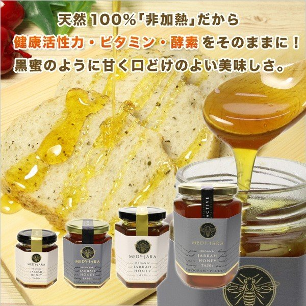 ジャラハニー TA 20+ 380g マヌカハニーと同様の健康活性力 オーストラリア・オーガニック認定 はちみつ 蜂蜜 honey 送料無料|jarrah|04