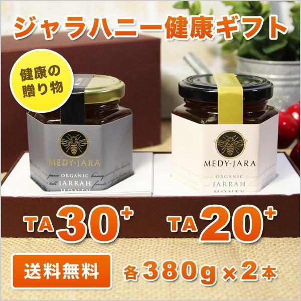送料無料 健康の贈り物 ギフト ジャラハニー TA 30+&20+ 各380g 2本セット  オーストラリア・オーガニック認定 honey はちみつ 蜂蜜|jarrah