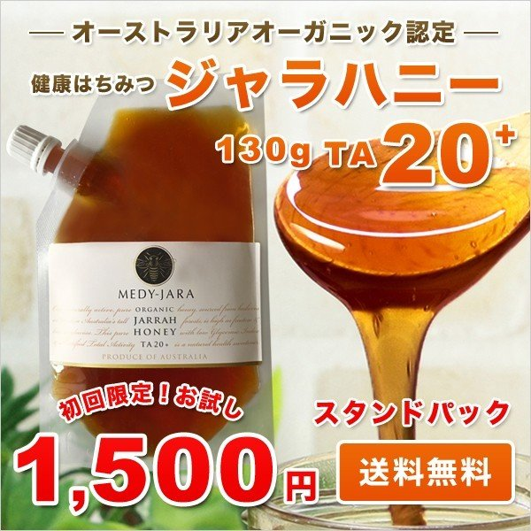 マヌカハニーと同様の健康活性力 初回限定 ジャラハニーTA 20+ 130g スタンドパック  オーストラリア・オーガニック認定 蜂蜜 はちみつ 送料無料|jarrah