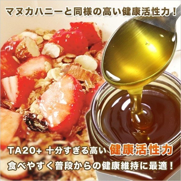 大協賛セール クーポンで40%OFF ジャラハニーTA 20+ 250g スタンドパック マヌカハニーと同様の健康活性力 オーストラリア・オーガニック認定 はちみつ 蜂蜜 jarrah 03