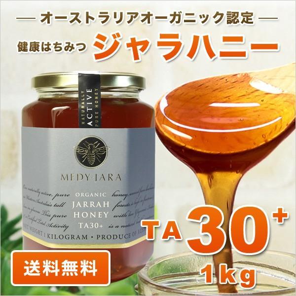 20%OFF 250gプレゼント特典 ジャラハニー TA 30+ 1,000g 1kg マヌカハニーと同様の健康活性力 オーストラリア・オーガニック認定 はちみつ 蜂蜜 料無料|jarrah
