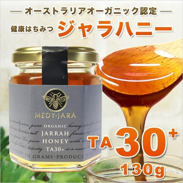 ジャラハニー TA 30+ 130g マヌカハニーと同様の健康活性力 オーストラリア・オーガニック認定 はちみつ 蜂蜜 honey|jarrah