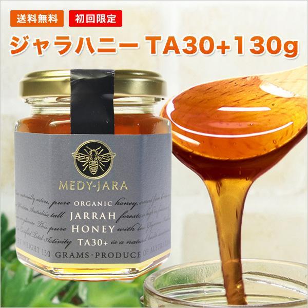 初回限定 ジャラハニー TA 30+ 130g マヌカハニーと同様の健康活性力で超高数値 オーストラリア・オーガニック認定 はちみつ 蜂蜜 送料無料 jarrah
