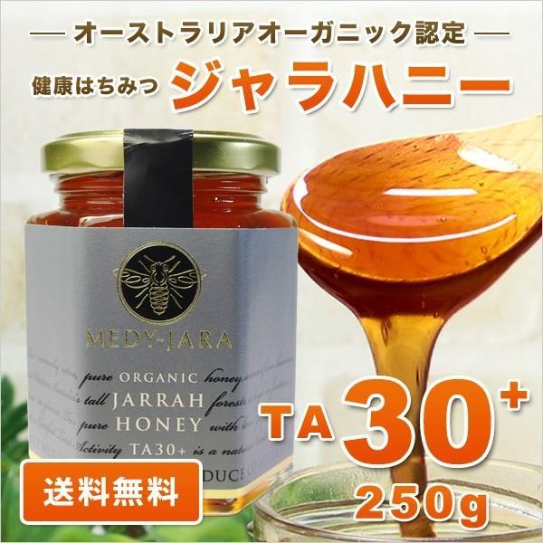 ジャラハニー TA 30+ 250g マヌカハニーと同様の健康活性力 オーストラリア・オーガニック認定 はちみつ 蜂蜜 honey 送料無料|jarrah