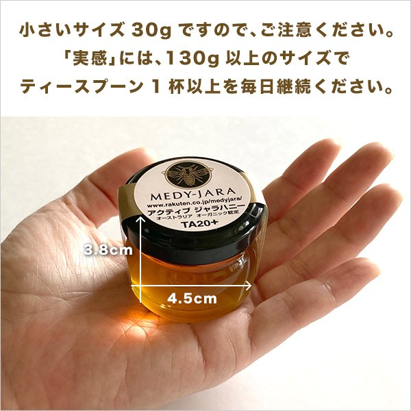 初回限定 ジャラハニー TA 30+ 30g  マヌカハニーと同様の健康活性力 オーストラリア・オーガニック認定 はちみつ 蜂蜜 honey 送料無料 jarrah 02