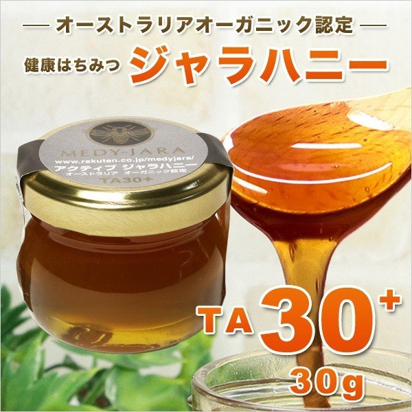 ジャラハニー TA 30+ 30g ※20+選択可  マヌカハニーと同様の健康活性力! オーストラリア・オーガニック認定 honey はちみつ 蜂蜜|jarrah