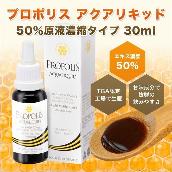 プロポリス アクアリキッド 原液濃縮タイプ 30ml エキス濃度50% ノンアルコール フラボノイドなど健康成分 甘味エキス 天然香料|jarrah