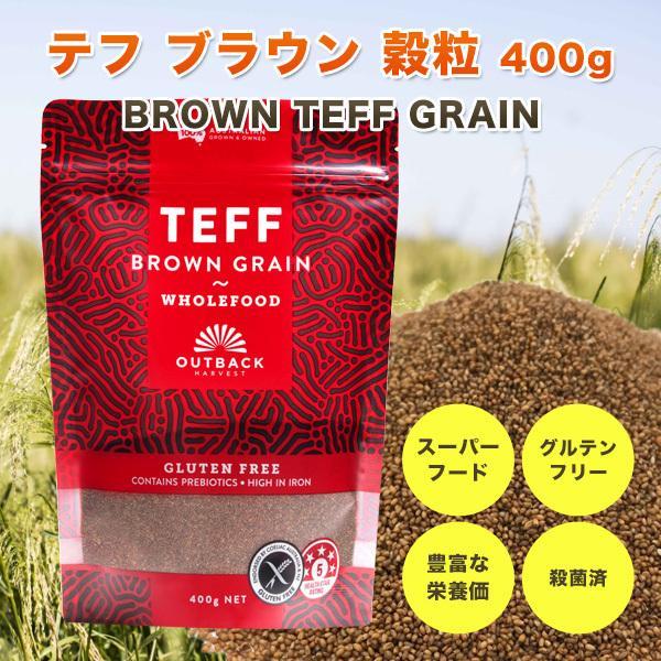 クーポンで20%OFF テフ 穀粒 ブラウン 400g TEFF BROWN GRAIN スーパーフード グルテンフリー 低GI オーストラリア産 殺菌済