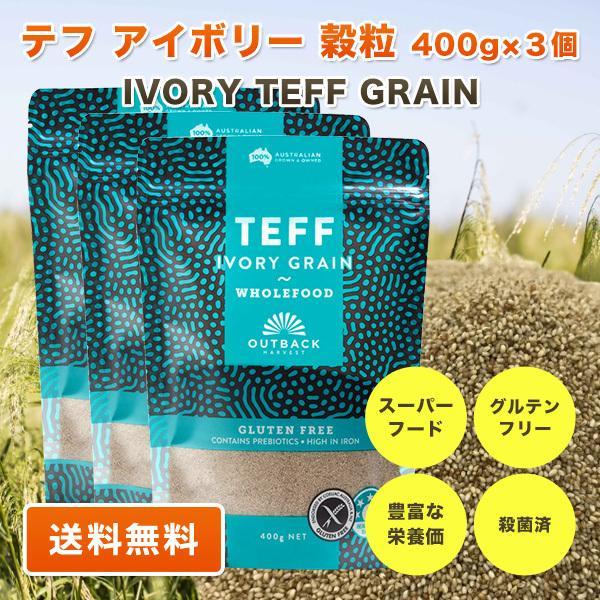 クーポンで20%OFF テフ 穀粒 アイボリー 400g×3個 TEFF IVORY GRAIN スーパーフード グルテンフリー 低GI オーストラリア産 殺菌済 送料無料