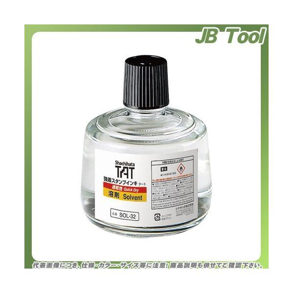 シヤチハタ TAT溶剤 大びん SOL-3-32 SOL-3-32