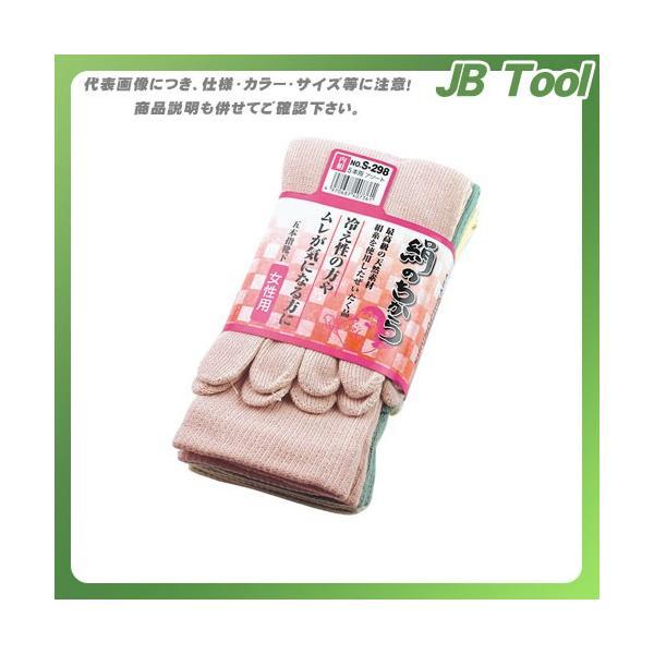 おたふく手袋 S298 絹のちから女性用5本指 3P 22〜24cm