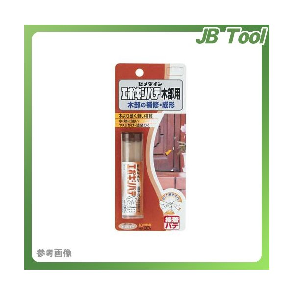 セメダイン エポキシパテ 木部用 30g BP HC-118