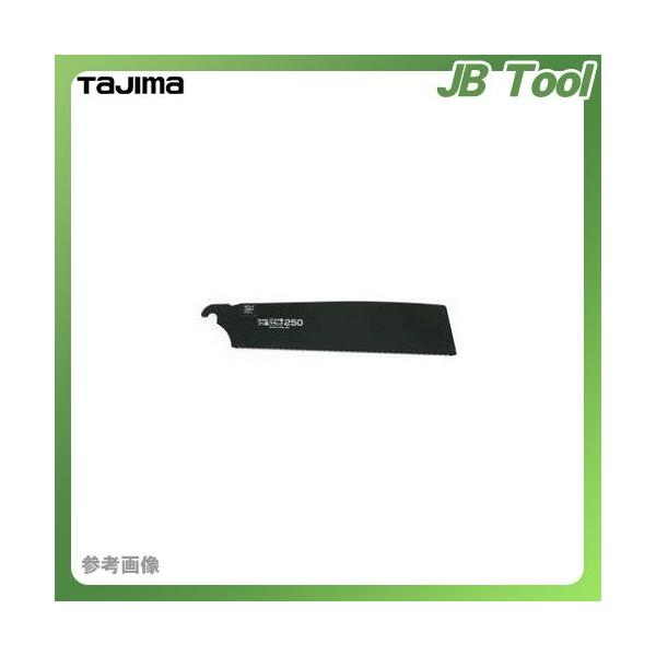 タジマツール Tajima ゴールド鋸250 替刃 フッ素ブラック GNB-250FB