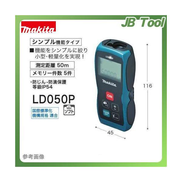 Makita(マキタ) レーザー距離計 シンプル機能タイプ LD050P