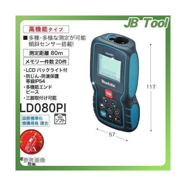Makita(マキタ) レーザー距離計 高性能タイプ LD080PI