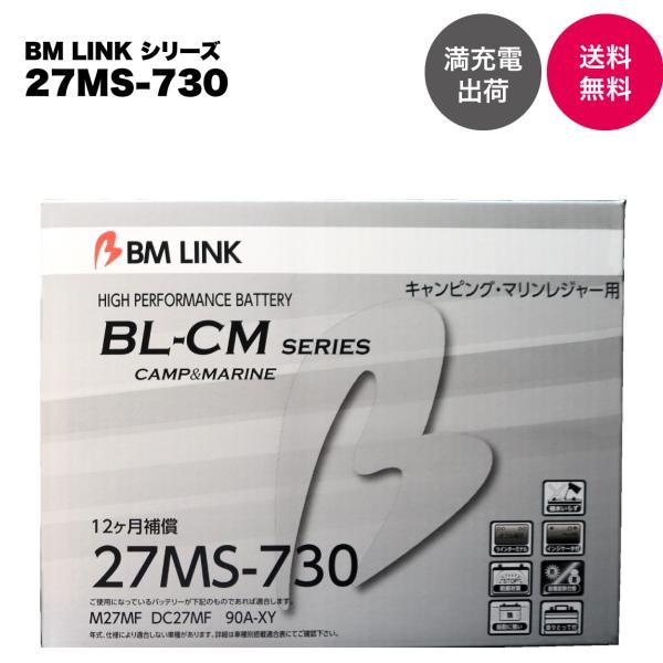 キャンピングカー・マリンレジャー用 ディープサイクルバッテリー27MS-730L