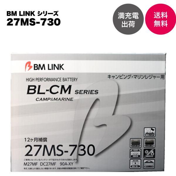 キャンピングカー・マリンレジャー用 ディープサイクルバッテリー27MS-730R