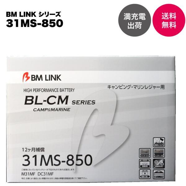 キャンピングカー・マリンレジャー用 ディープサイクルバッテリー31MS-850R