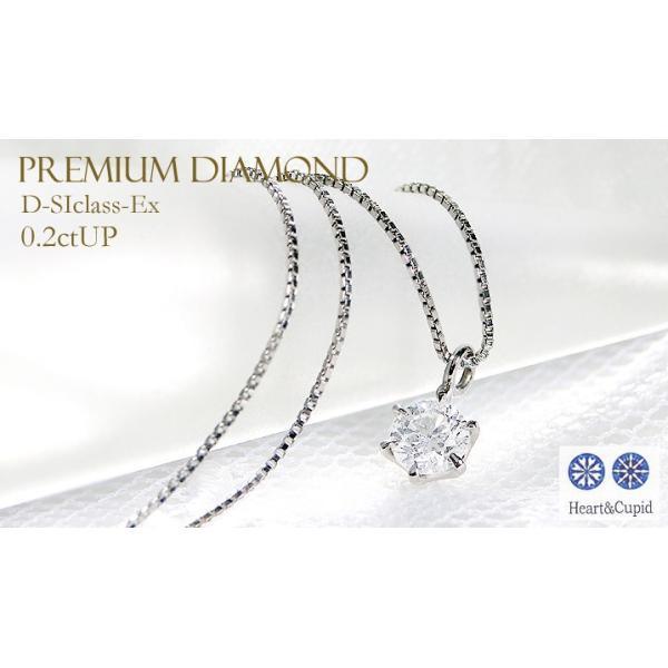 ダイヤモンド ネックレス 一粒 プラチナ ペンダント Dカラー 0.2ct Pt900 無色透明 D-SIclass-Excellent H&C 最上級ダイヤモンド 大粒 0.2ct 人気 CAN-0045