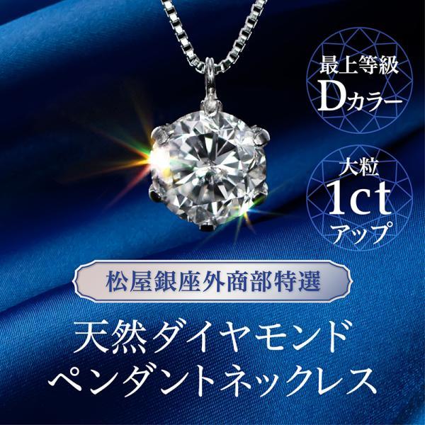 松屋銀座特選Dカラーダイヤモンドネックレス1ct ※2〜3週間で発送