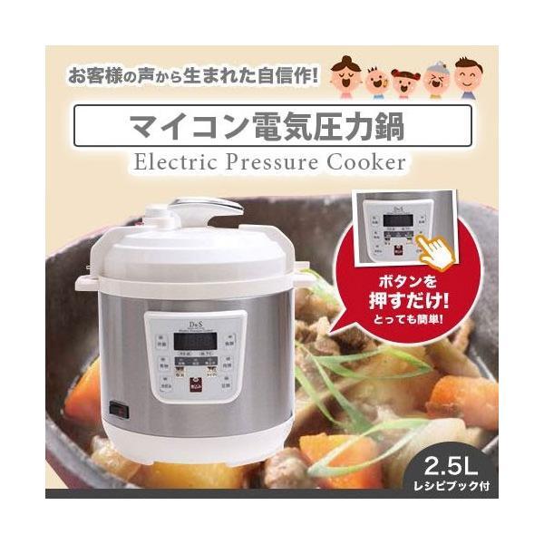 D&S 家庭用マイコン電気圧力鍋 2.5L 簡単に本格圧力調理 STL-EC30|jcc-shop