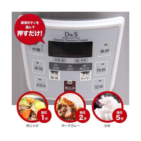 D&S 家庭用マイコン電気圧力鍋 2.5L 簡単に本格圧力調理 STL-EC30|jcc-shop|02