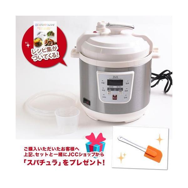 D&S 家庭用マイコン電気圧力鍋 2.5L 簡単に本格圧力調理 STL-EC30|jcc-shop|05