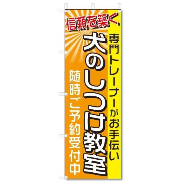 のぼり旗 犬のしつけ教室 (W600×H1800)ペット