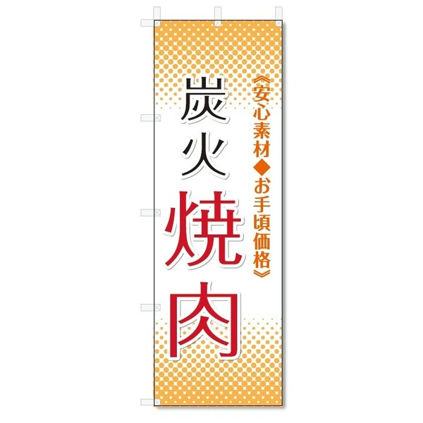 のぼり旗 炭火 焼肉 (W600×H1800)焼き肉