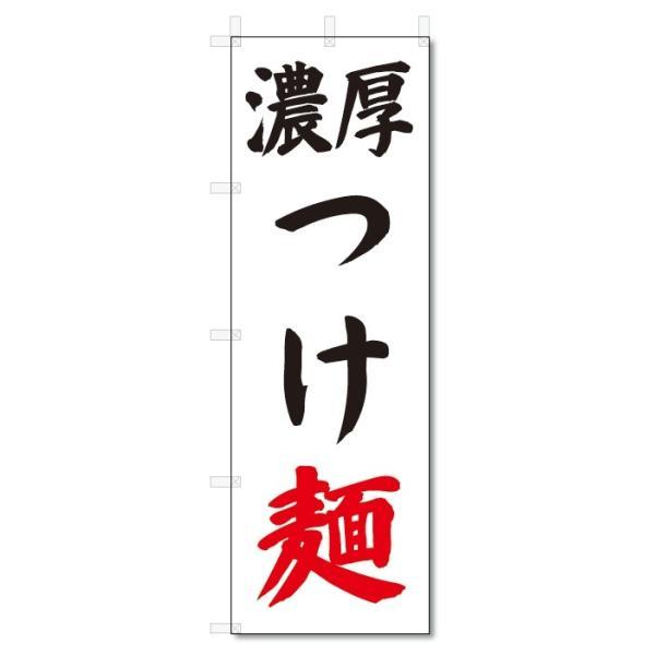 のぼり旗 つけ麺 (W600×H1800)つけめん