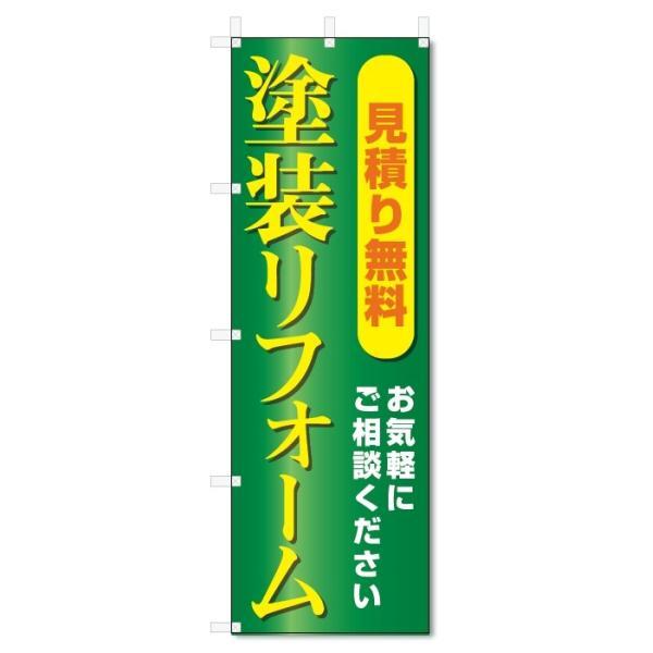 のぼり旗 塗装リフォーム (W600×H1800)建築・リフォーム