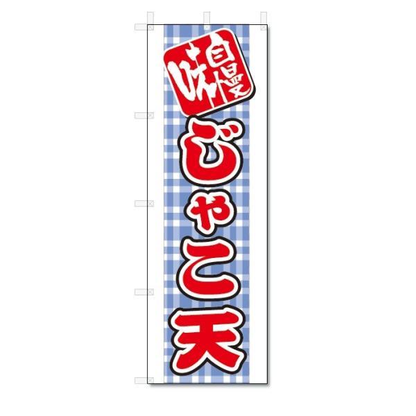 のぼり旗 じゃこ天 (W600×H1800)