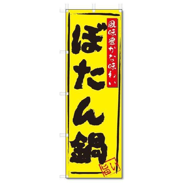 のぼり のぼり旗 ぼたん鍋(W600×H1800)